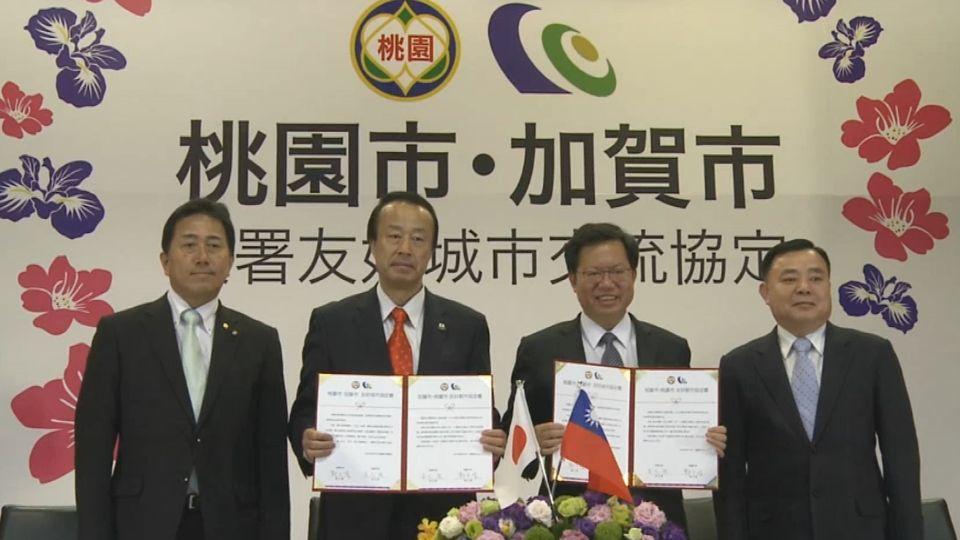 創國際城市交留! 桃園、日本加賀市簽友好協定