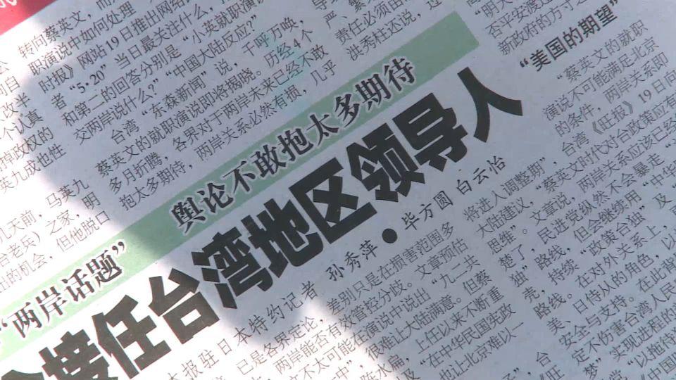 「未完成的答卷」 國台辦回應蔡總統演說