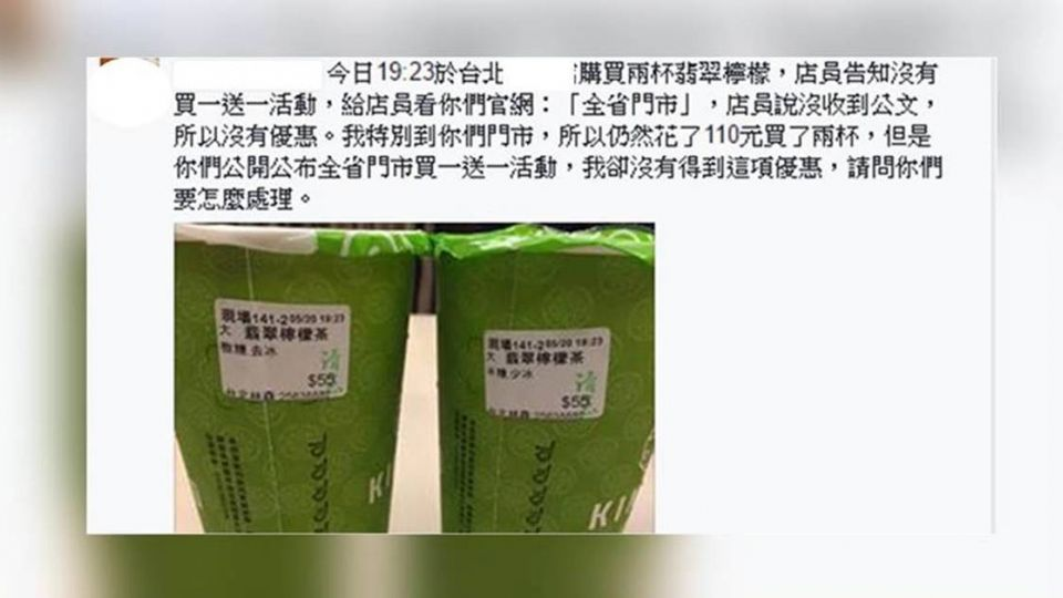清玉「買1送1」不算話 網友轟:騙人行銷