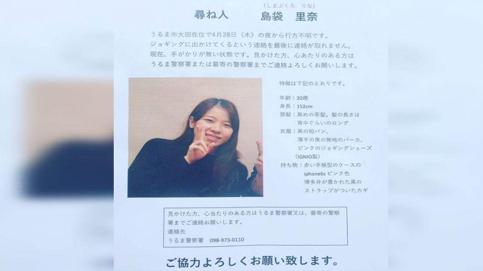 沖繩20歲女遭性侵棄屍 居民怒吼:美軍滾出去