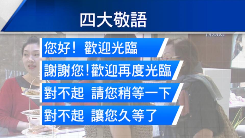 日系百貨SOP 「四大敬語」說錯罰一千元