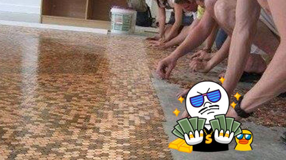 有錢就是任性!閃亮亮地板竟是這樣來的