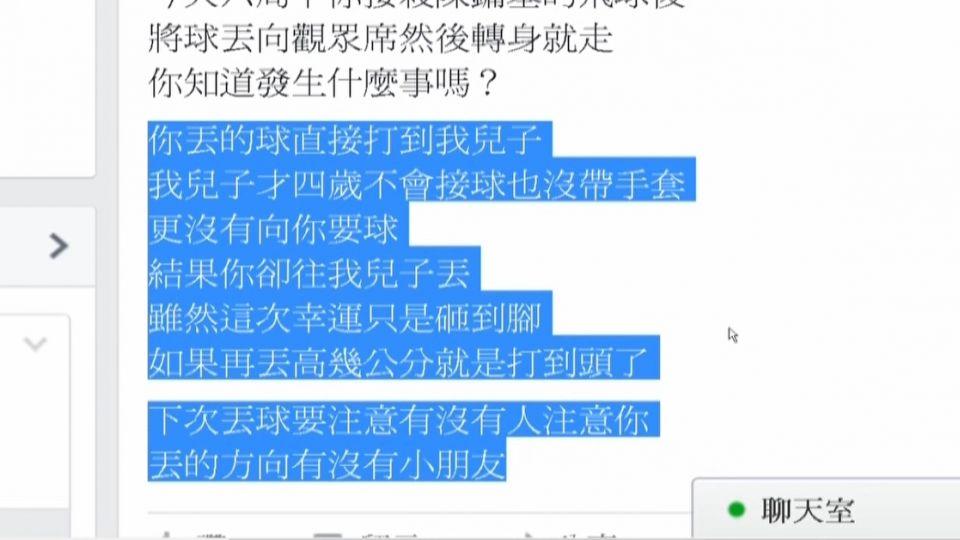 林哲瑄送球誤砸童遭怨 球迷:自己孩子自己顧