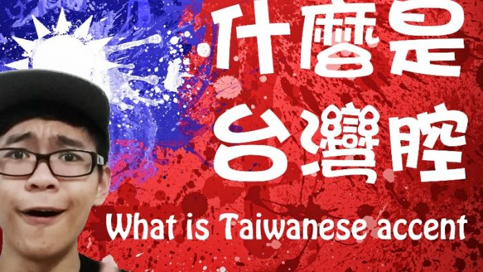 台灣國語很親切!濃濃人情味來自台灣腔?