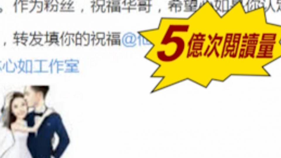 夯!「林霍戀」熱搜冠軍 微博吸5億閱讀量