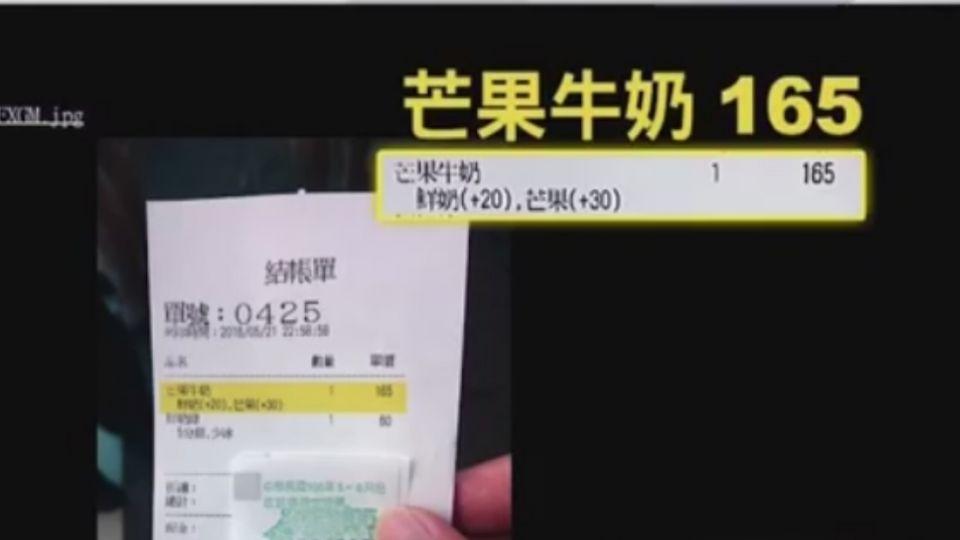 芒果牛奶一杯165元...網友買單驚呼:太貴了!