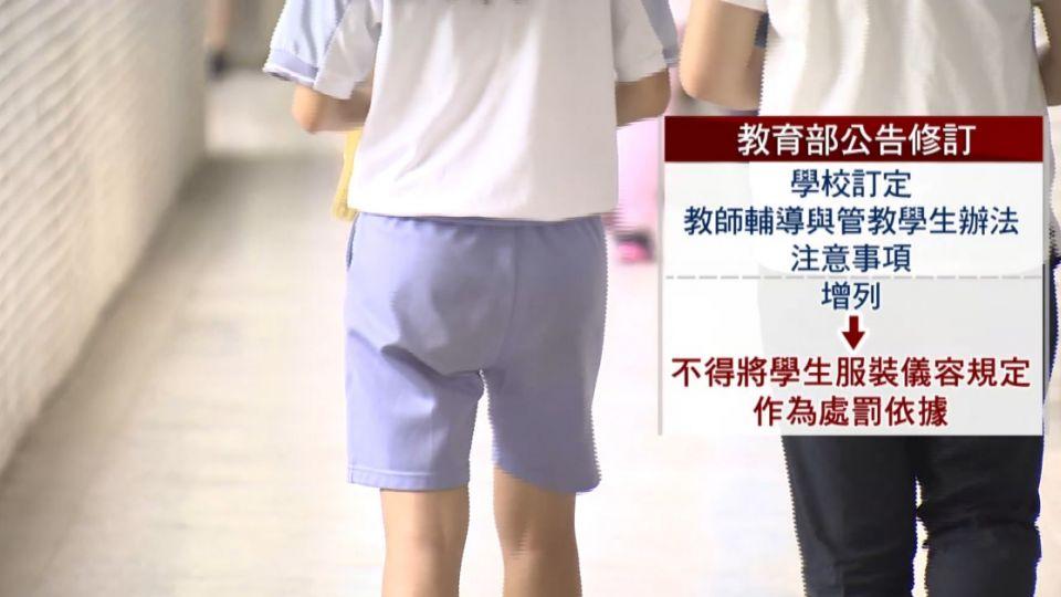 慶祝服儀解禁! 台南女中「小短褲」搶購一空