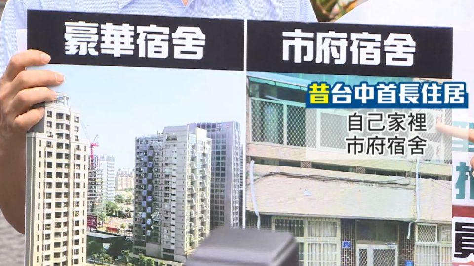 藍營檢舉部長潘文忠 副市長任內花公帑租宅