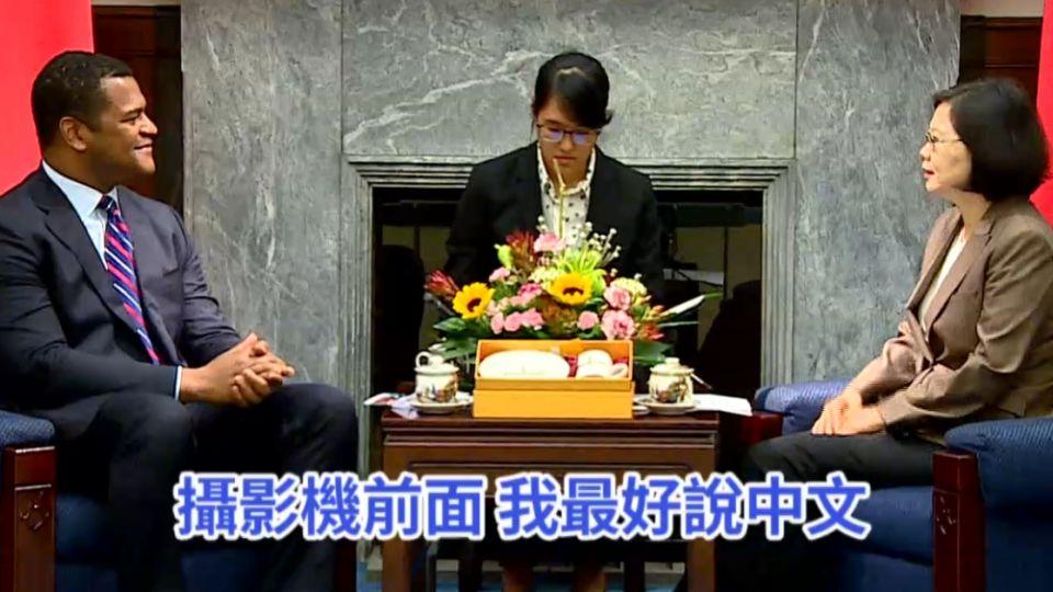 見外賓念講稿卡卡 蔡英文自嘲「說中文有困難」
