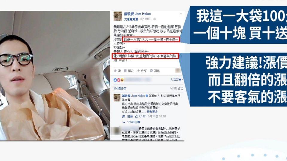 甜甜圈「勸漲」論 老蕭遭網友批評:你變了