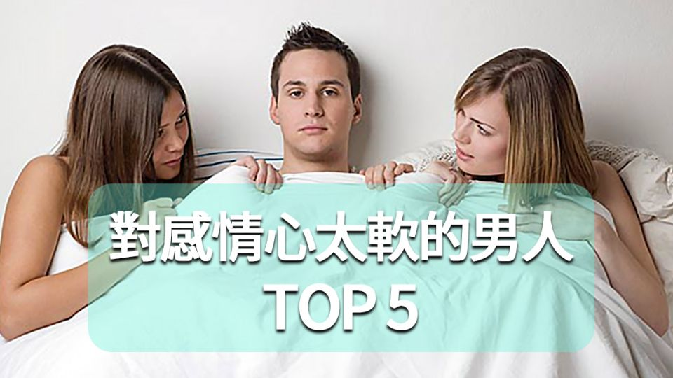 對感情心太軟的男人星座TOP5