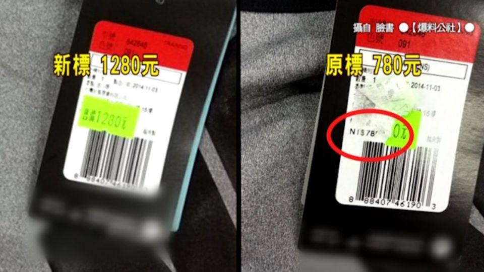 知名運動品牌特賣「貼新標」 遭疑抬價!
