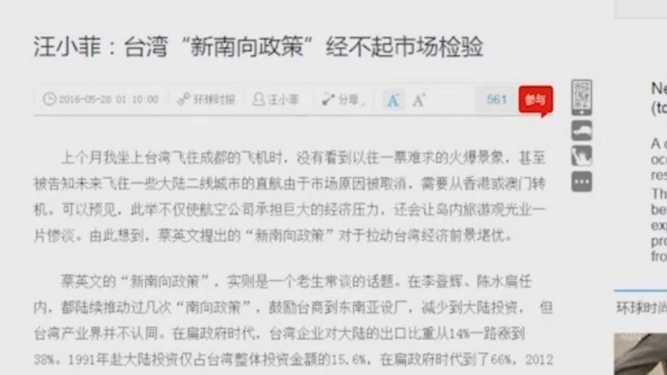 新南向「禁不起市場檢驗」?!汪小菲投書論政