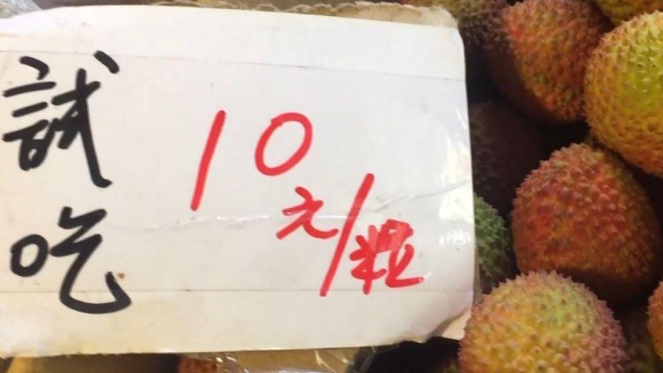試吃要錢?玉荷包量少價高 試吃一粒10元