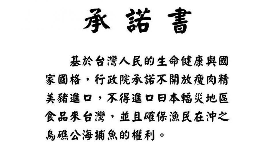 民進黨「美豬政策」轉彎?國民黨要林全簽承諾書