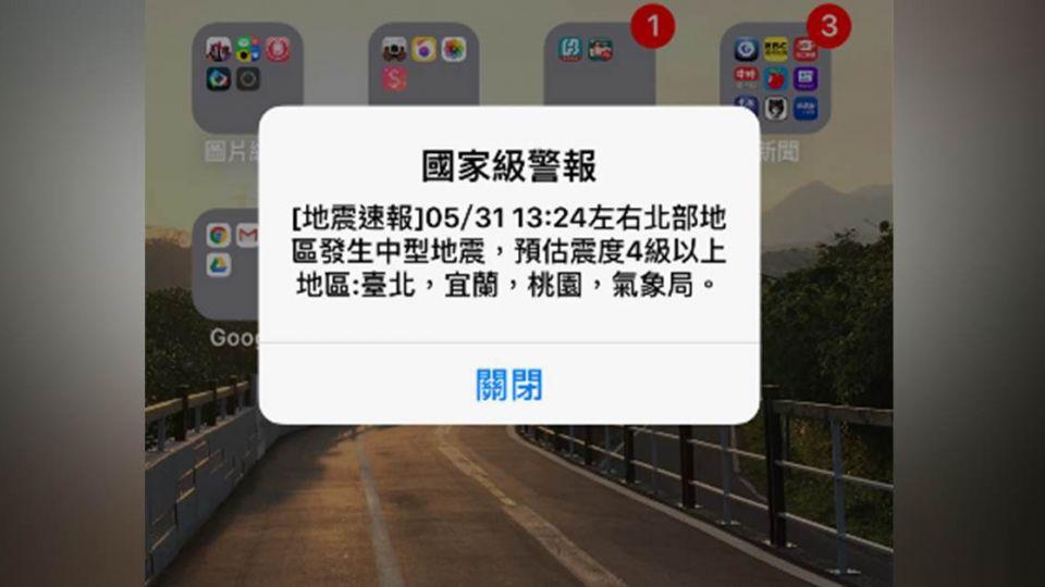 地震!13:23國家級警報響起 震央基隆 規模7.2