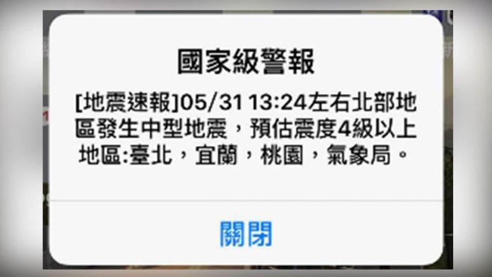 國家級地震簡訊二次發送!網友熱議:什麼APP?