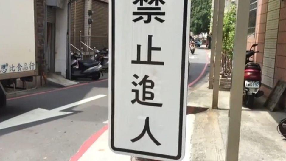 誰惡搞! 「禁止進入」標誌竟變「禁止追人」