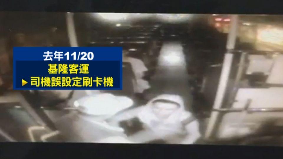 刷卡機設定錯誤!司機對乘客動粗遭判拘50天