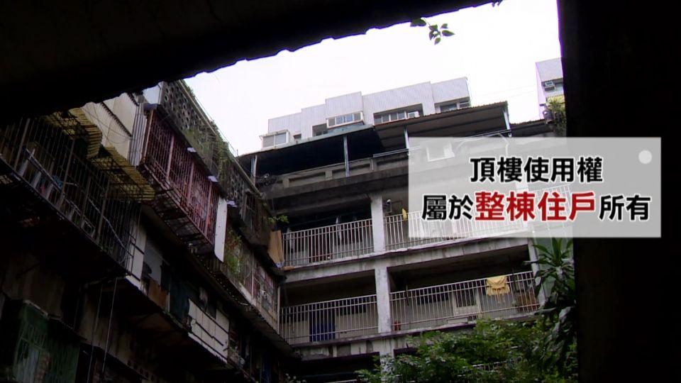 頂樓加蓋糾紛多 房市專家:違建、缺法律依據