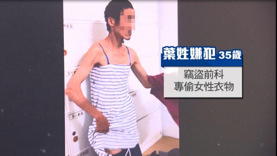 「穿著洋裝偷女裝」 逮捕怪男警察也傻眼