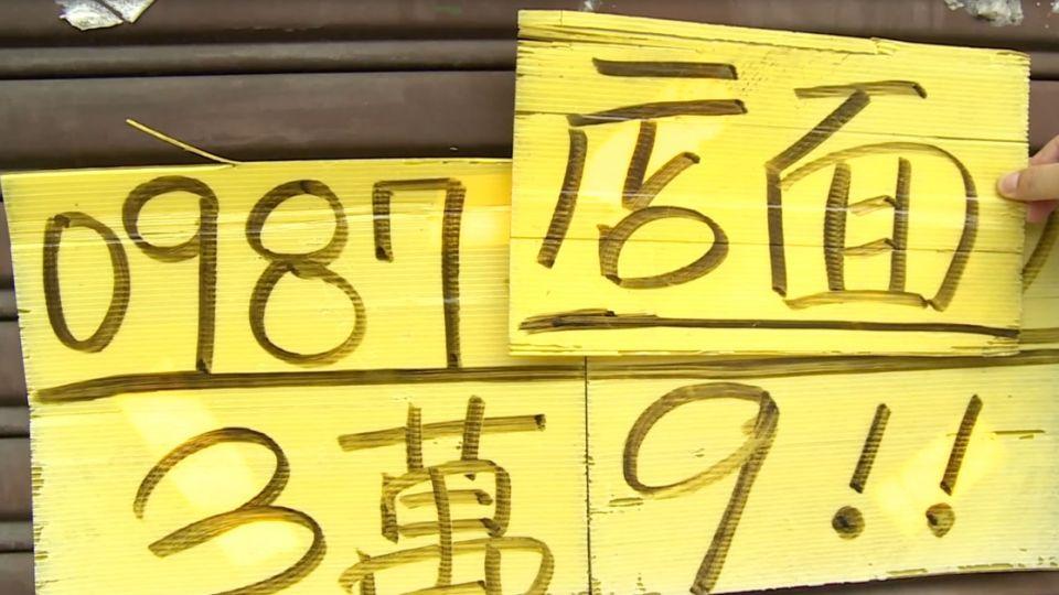 惡房客改「與房東同名」 租豪宅作擔保詐162萬