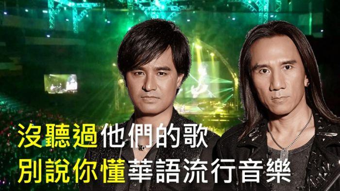 沒聽過他們的歌,別說你懂華語流行音樂