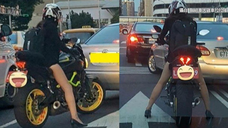穿短裙配高跟鞋 女跨騎重機好吸「睛」