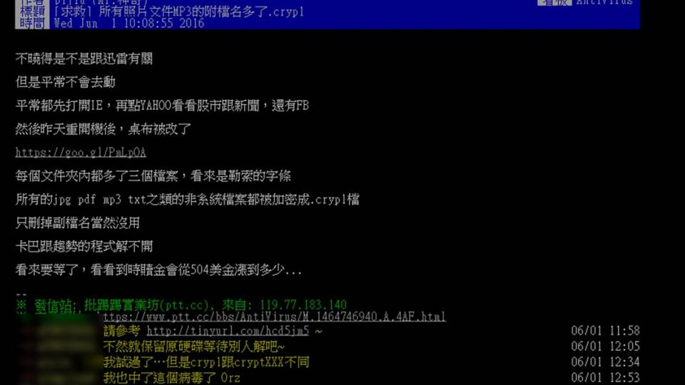PTT爆卦!電腦病毒爆發?網友:「這瀏覽器」先別用