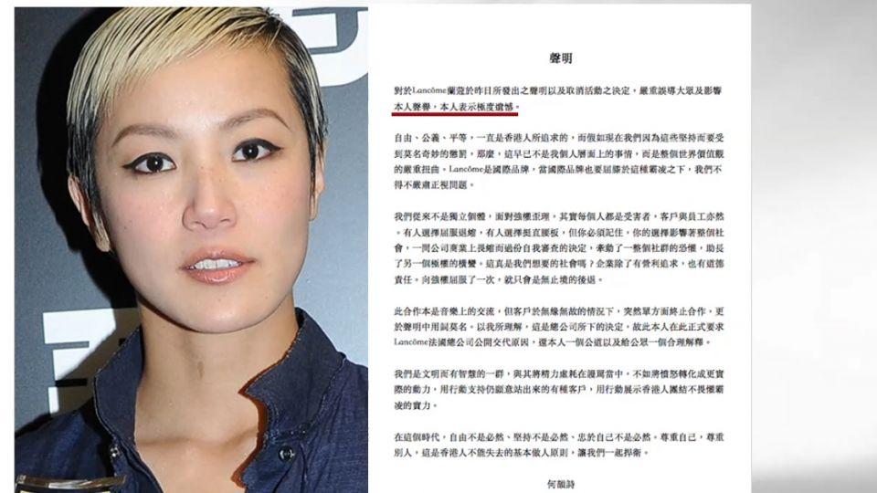 「美妝業為中國市場」 突取消何韻詩演唱