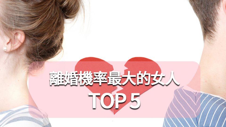 離婚機率最大的女人TOP5