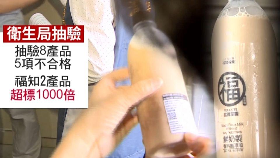 福知奶茶爆紅 生菌數超標被下架停賣