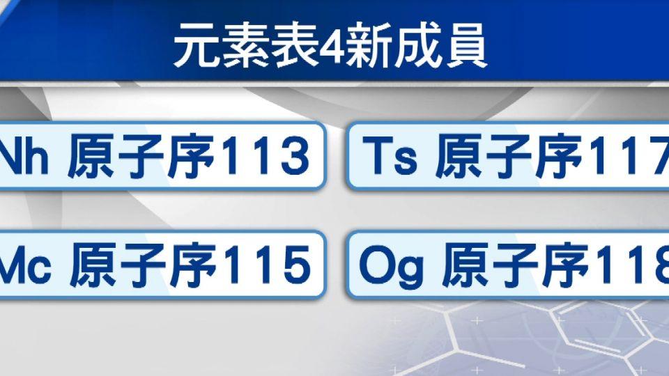 元素週期表變長了 4新元素報到