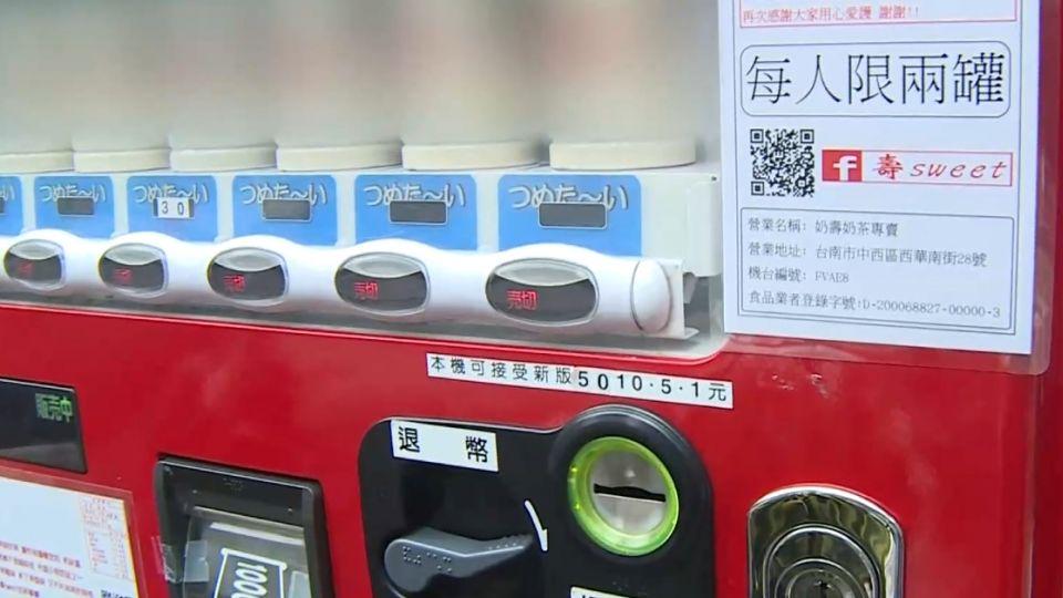 怕了!販賣機奶茶爆衛生問題 「始祖」遭波及