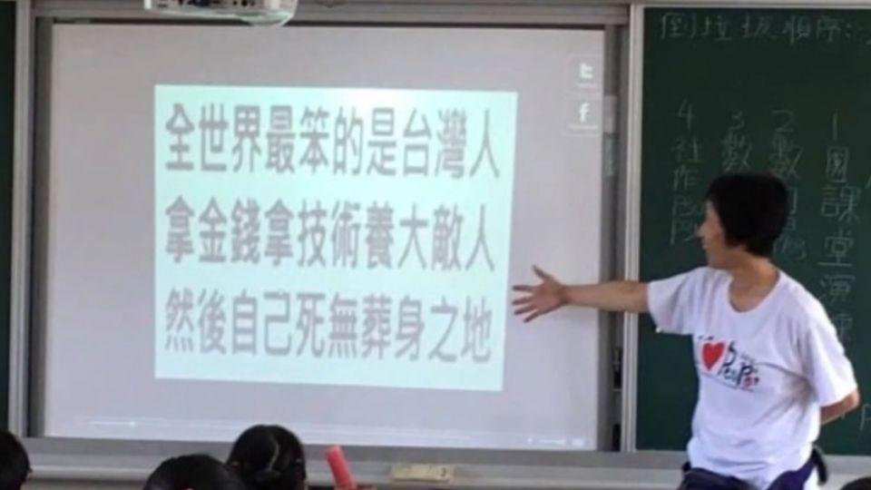 「最笨的是台灣人」 洪女還是故事媽媽 宣揚激進言論