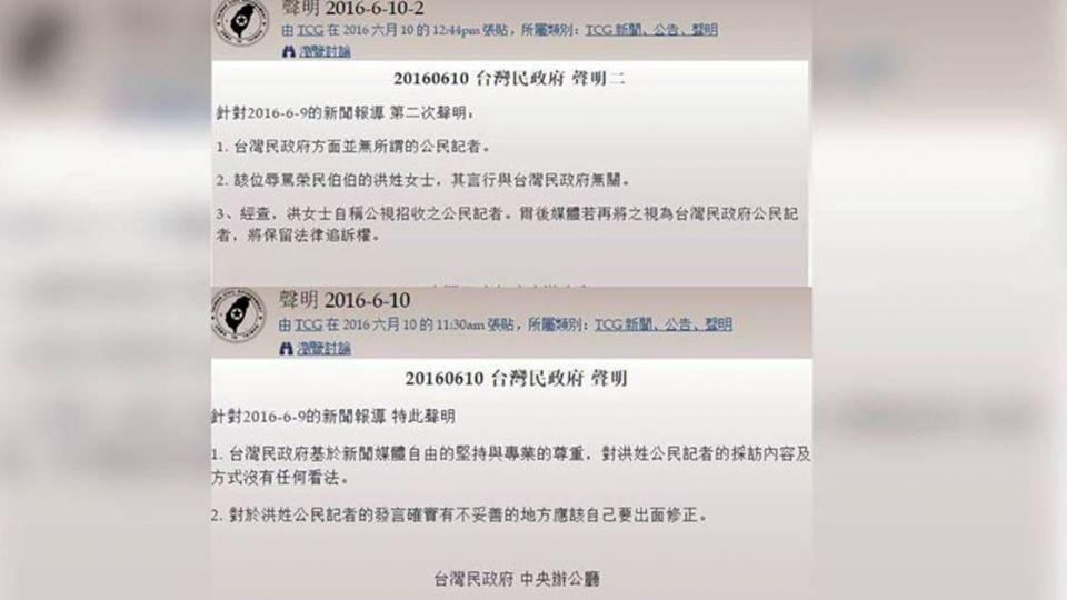 受公民記者「素珠」牽連  2單位無辜喊冤