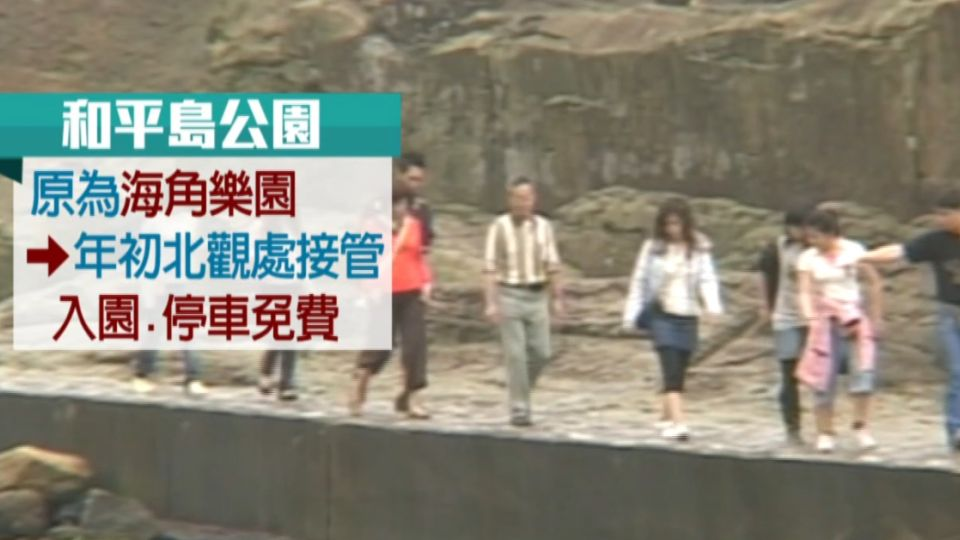 和平島公園「海泳池」禁跳水 遊客仍跳水嬉戲