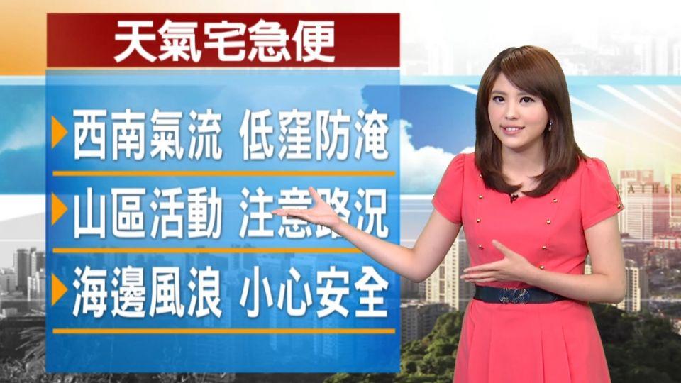 【2016/06/12】中南部持續大雨 低窪防淹山區活動小心