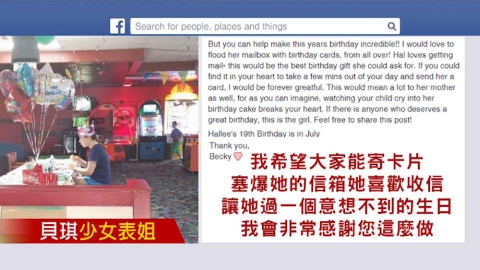 心酸! 少女18歲生日趴沒人來 獨自一人吃蛋糕