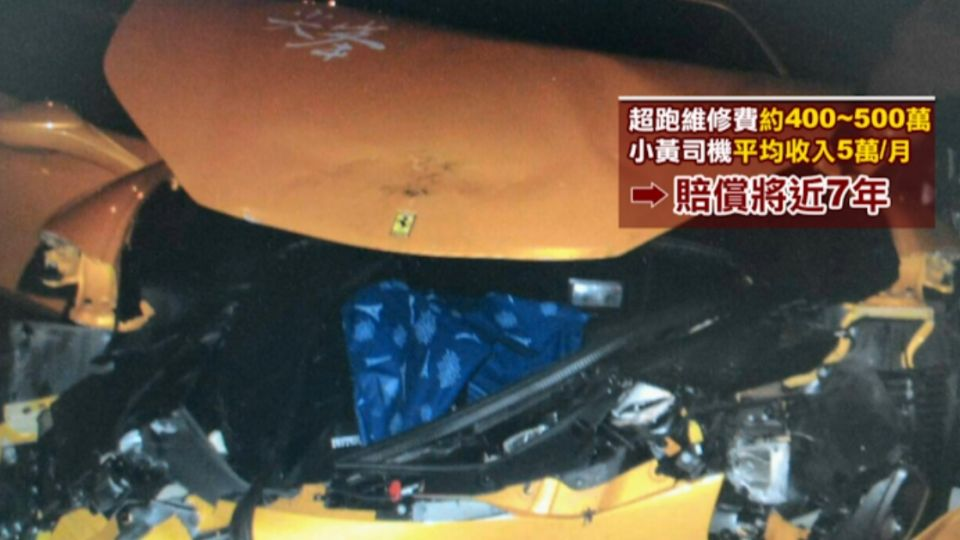 法拉利車頭撞全毀 專家:維修估至少400萬