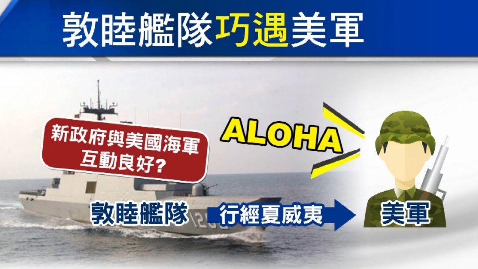 我敦睦支隊 海上巧遇美艦 美方以「ALOHA」回應