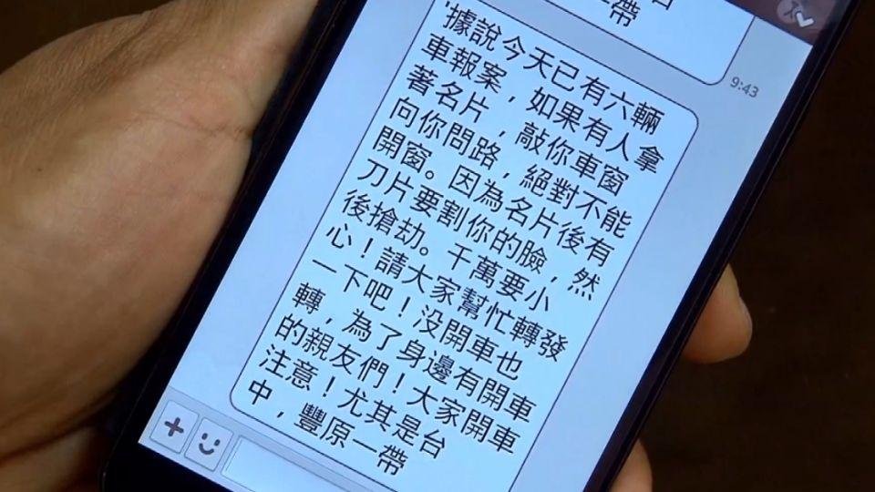 Line瘋傳「名片割臉黨」 證實網路謠言
