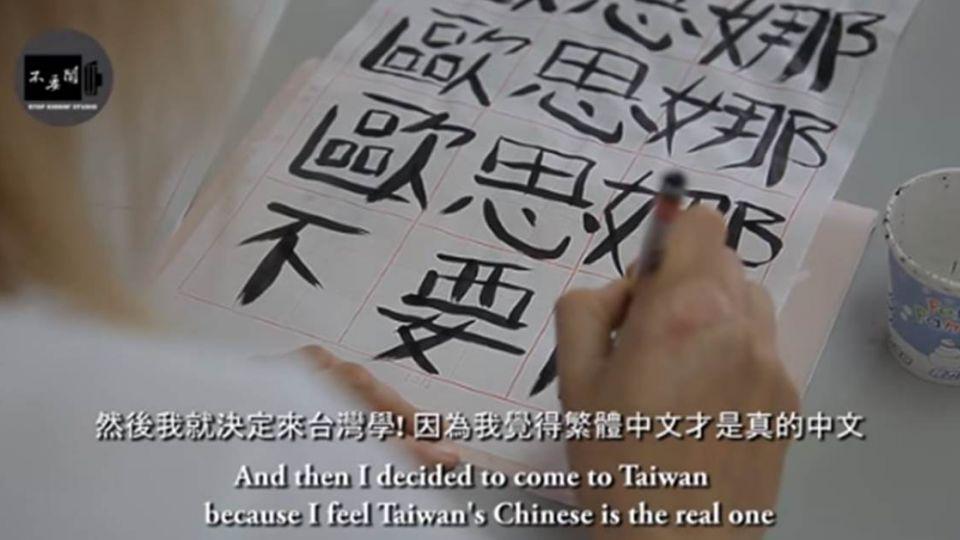 「繁體才是真中文」 老外來台學語言理由被網友讚爆