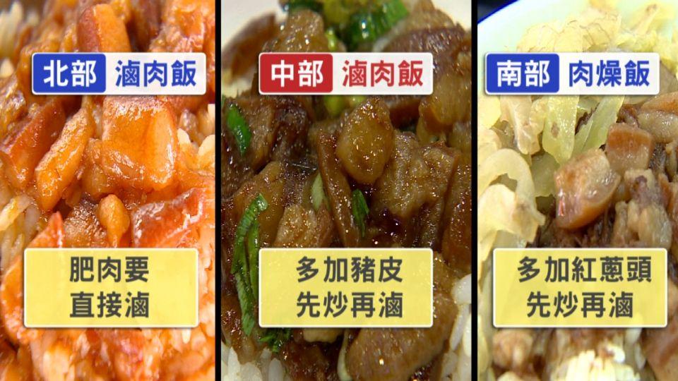 北中南滷肉飯大不同! 北部著重肥肉多