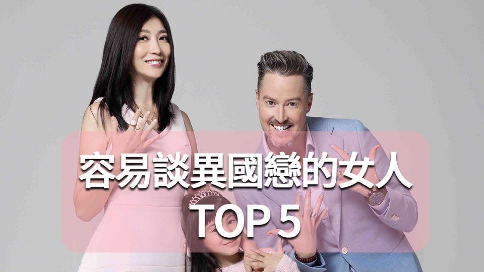 最容易談異國戀的女人TOP5