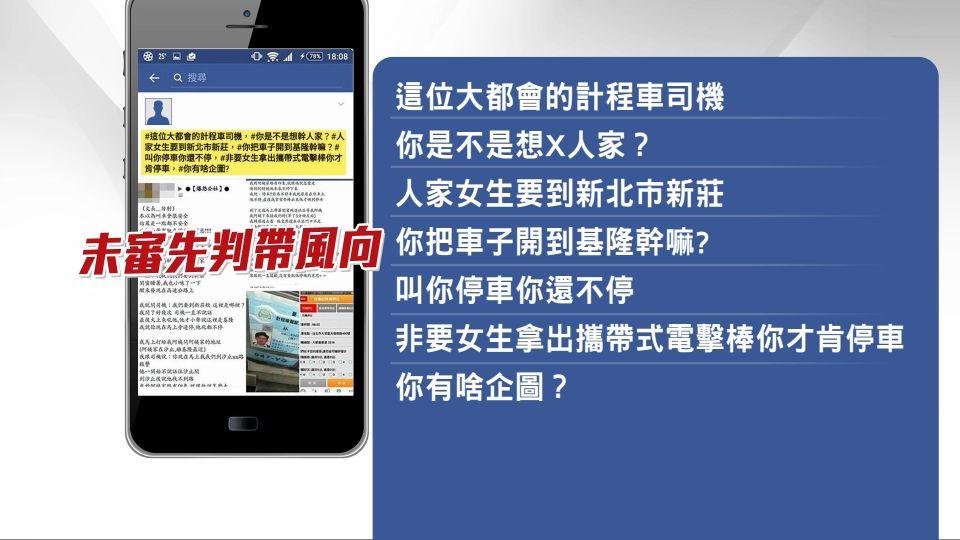 臉書社團PO文惹議! 大都會司機擬提告