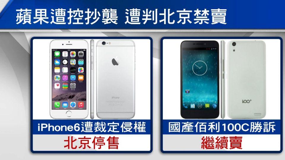 陸北京裁定iPhone 6抄襲 責令蘋果停售
