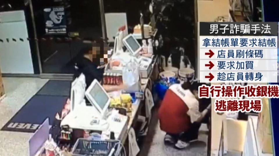假點數買商品!支開店員操作收銀機 翻臉摔東西