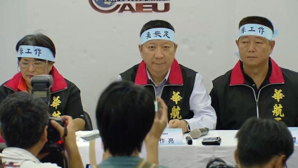 質疑少數操控多數 華航企業工會出面:反罷工