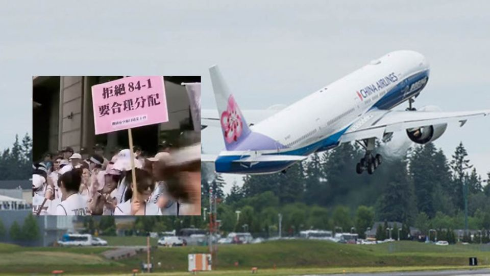 華航空服員「罷定了」!七大爭議揭「薪酸」淚